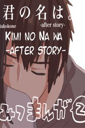 Kimi no na wa - After Story