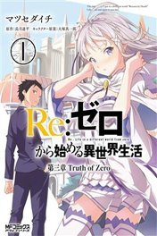 Re:zero Kara Hajimeru Isekai Seikatsu - Truth Of Zero