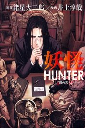 Youkai Hunter