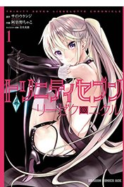 Trinity Seven: Lieselotte Chronical