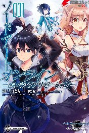 SWORD ART ONLINE - HOLLOW REALIZATION