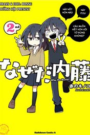 WHY NAITOU (SEASON 2)