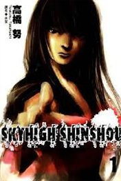 Skyhigh: Shinshou